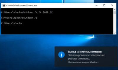 Как отменить таймер выключения компьютера Windows 10