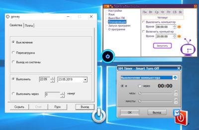 Таймер вимкнення ПК: Time PC, SM Timer і GOWAY
