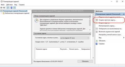 Автоматическое выключение компьютера Windows 10