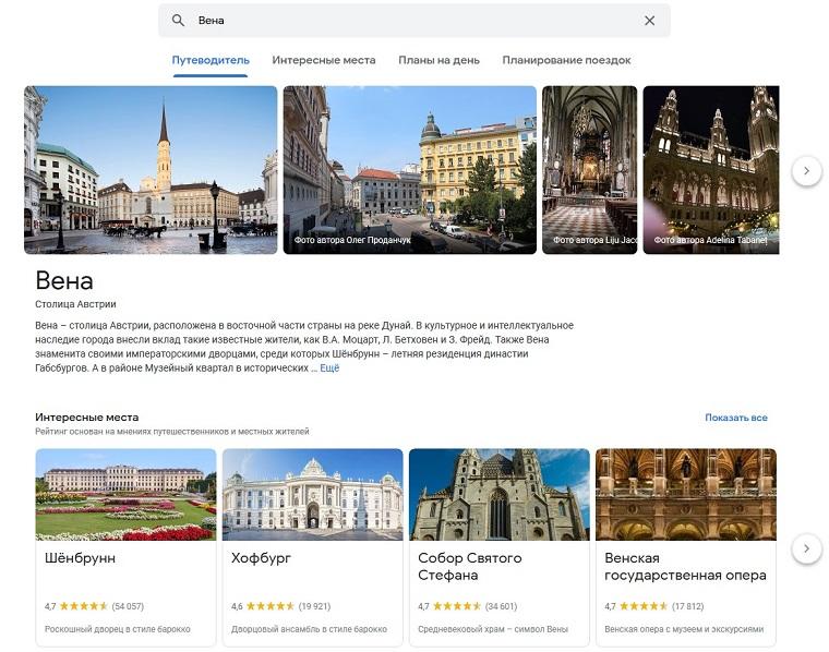 Google создал сайт для путешественников 2