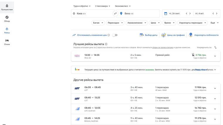 Google создал сайт для путешественников 3