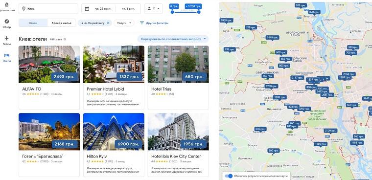 Google создал сайт для путешественников 4