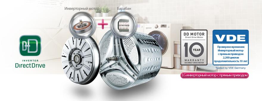 Разбираемся в классах энергопотребления стиральных машин - инверторная технология