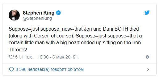 Стивен Кинг-об Игре престолов