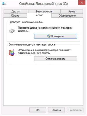 Перевірка жорсткого диска на наявність помилок через провідник