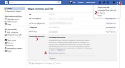 Тимчасово відключити аккаунт в Фейсбук