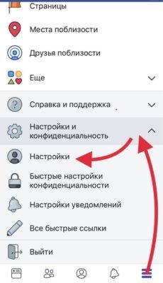 Деактивация аккаунта в приложении Фейсбук