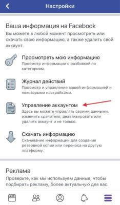 Управление аккаунтом в приложении ФБ