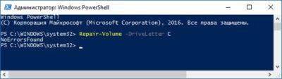 Як перевірити диск на наявність помилок за допомогою оболонки командного рядка PowerShell