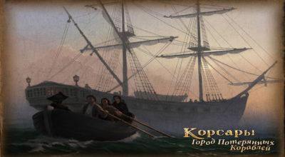 Игра про пиратов Корсары 3. Город потерянных кораблей