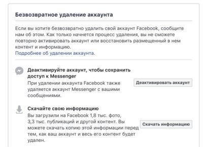 Удаление или деактивация аккаунта на Фейсбуке
