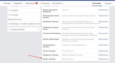 Удаление бизнес-страницы с Фейсбука