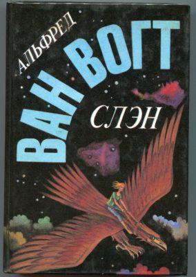 Фантастика книги - 5