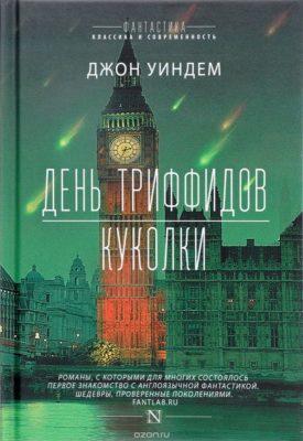 Фантастика книги - 6