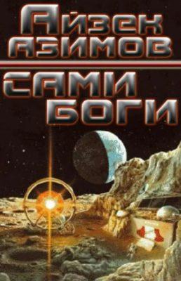 Фантастика книги - 7