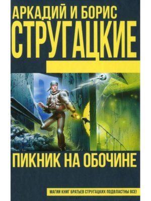 Рейтинг фантастических книг