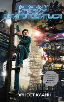 Фантастика книги - 11