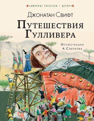 Книги в жанре фантастика - 2