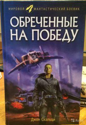 Цікава книга про фантастику - 2