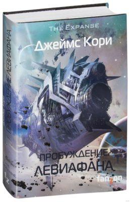 Цікава книга про фантастику - 3