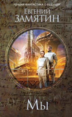 Кращі фантастичні книги - 2