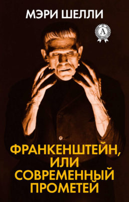 Книги в жанре фантастика - 3