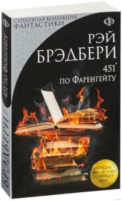 Фантастика книги - 15