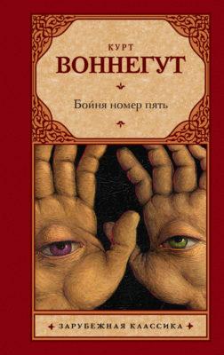 Фантастика книги - 16