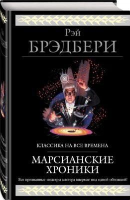 Фантастика книги - 18