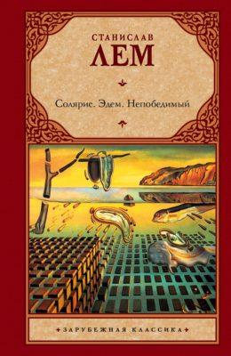 Интересная книга о фантастике - 4