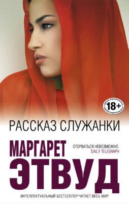 Цікава книга про фантастику - 6