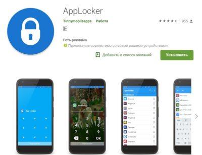 Блокировка приложений Android
