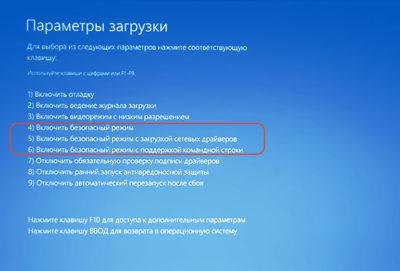 Вхід в безпечний режим Windows 10