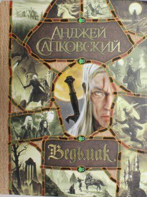 Фантастика книги - 23
