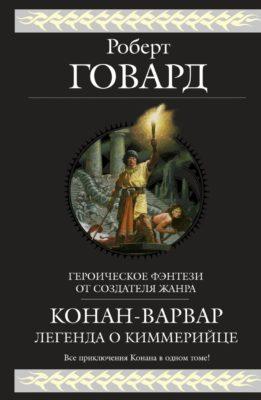Фантастика книги - 25