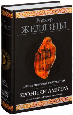 Фантастика книги - 26