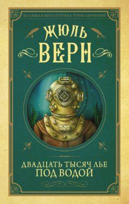 Лучшие книги в жанре фантастика - 2