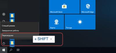 Как запустить Виндовс 10 в безопасном режиме: перезагрузка через Shift