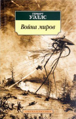 Фантастика книги - 2