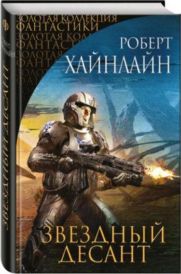Фантастика книги - 4