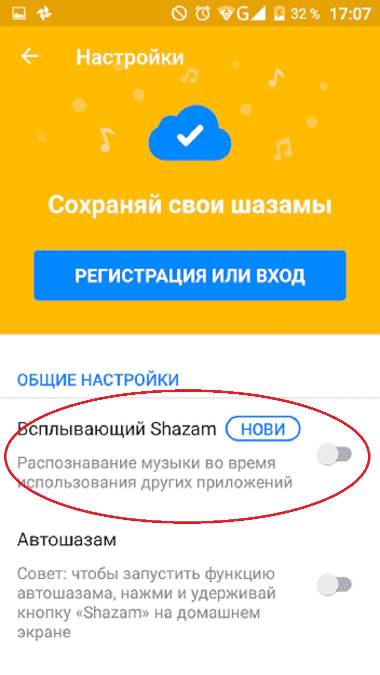 Узнайте исполнителя песни при помощи обновленного Shazam 2
