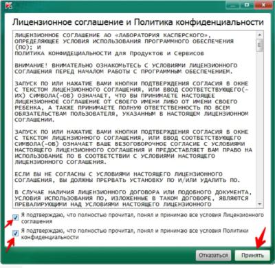 Лицензионное соглашение Kaspersky Virus Removal Tool
