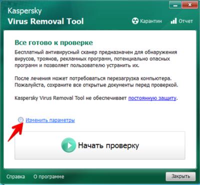 Kaspersky Virus Removal Tool перед запуском проверки