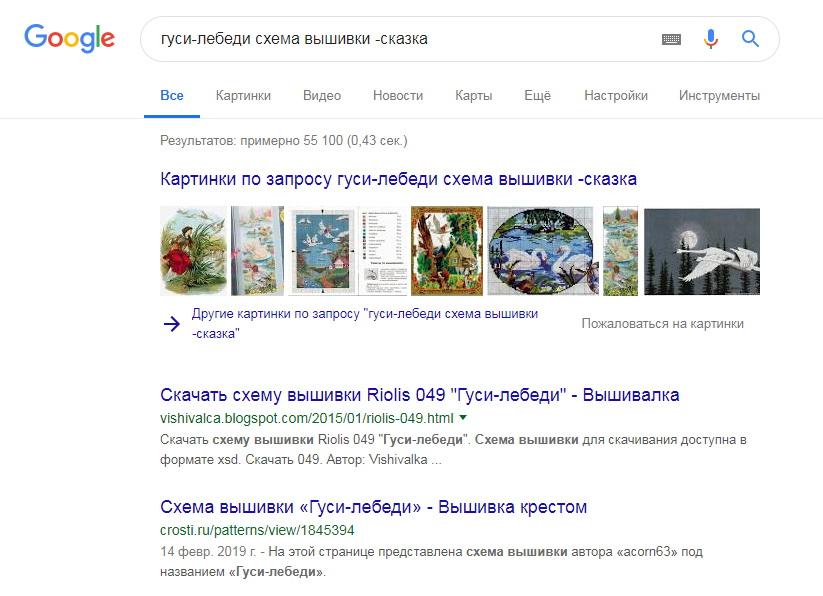 Поиск в Гугл с минус словами