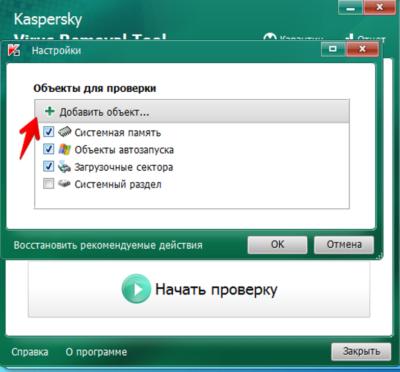 "Kaspersky Virus Removal Tool - ""Настройки"""
