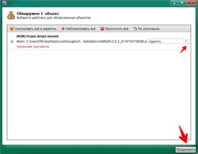 Результати перевірки Kaspersky Virus Removal Tool