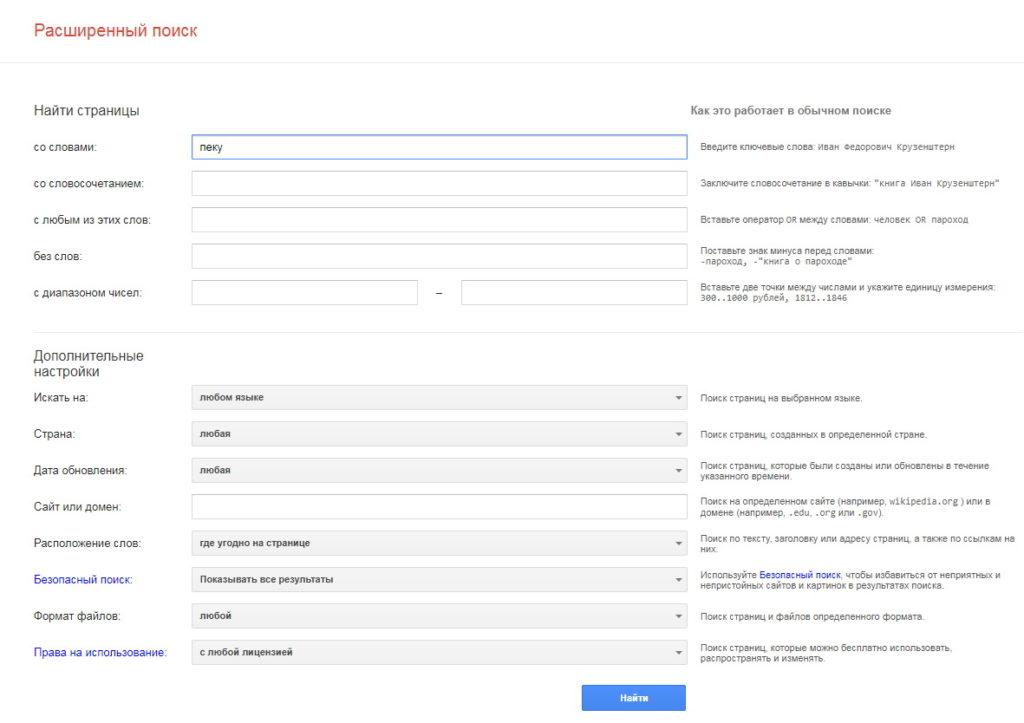 Розширений пошук Гугл