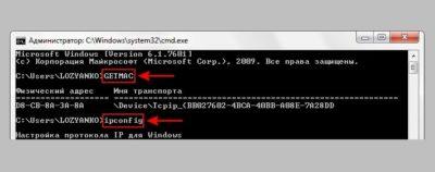 Как узнать МАК-адрес через командную строку и ввода команды getmac