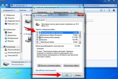 Запуск очистки диска С от временных файлов