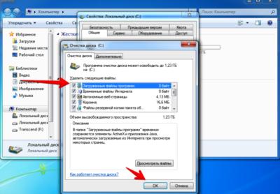 Удаление системных файлов с диска С